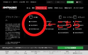 MT4 ダウンロード 画面