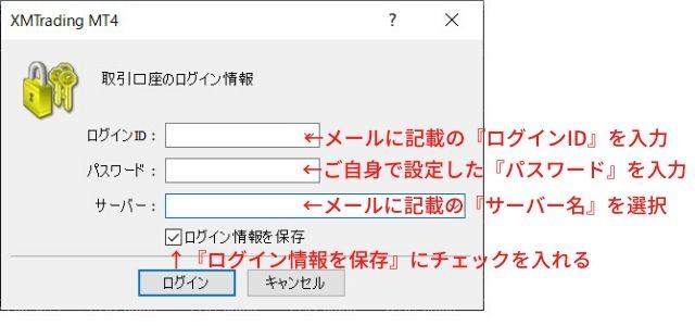 MT4 パソコン ログイン方法 XM