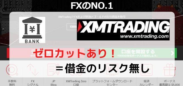 XM メリット ゼロカット