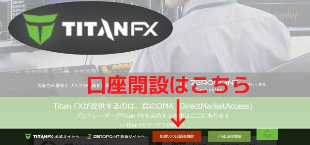 TitanFX 口座開設の方法 解説