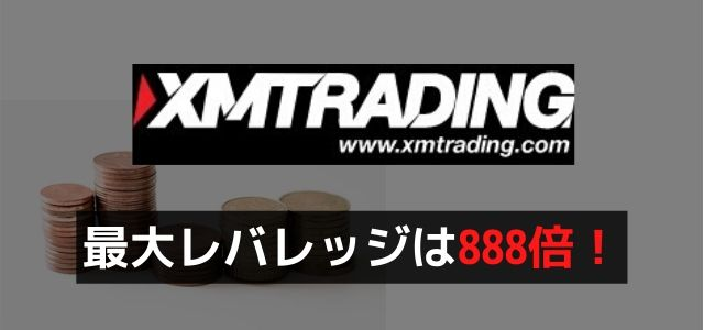 XM 最大レバレッジ 888倍!