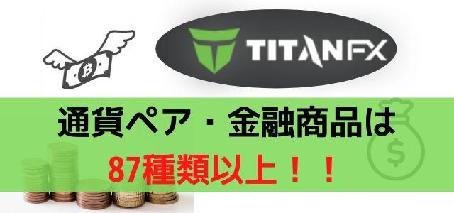 TitanFX 通貨ペア 金融商品 87種類以上