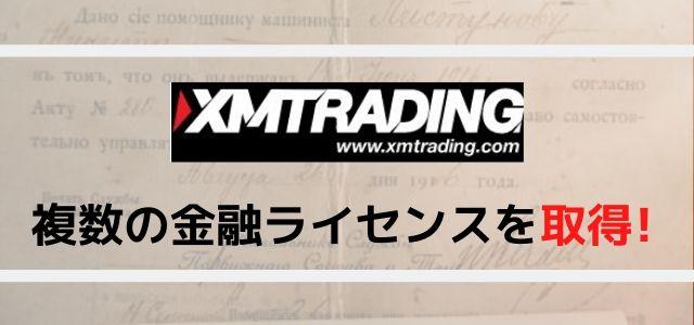 XM メリット 金融ライセンス