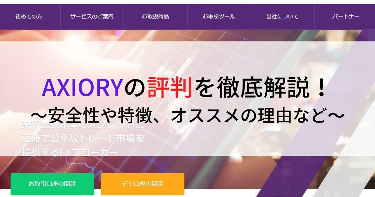 AXIORY 評判 特長 入金方法 スワップなどご紹介