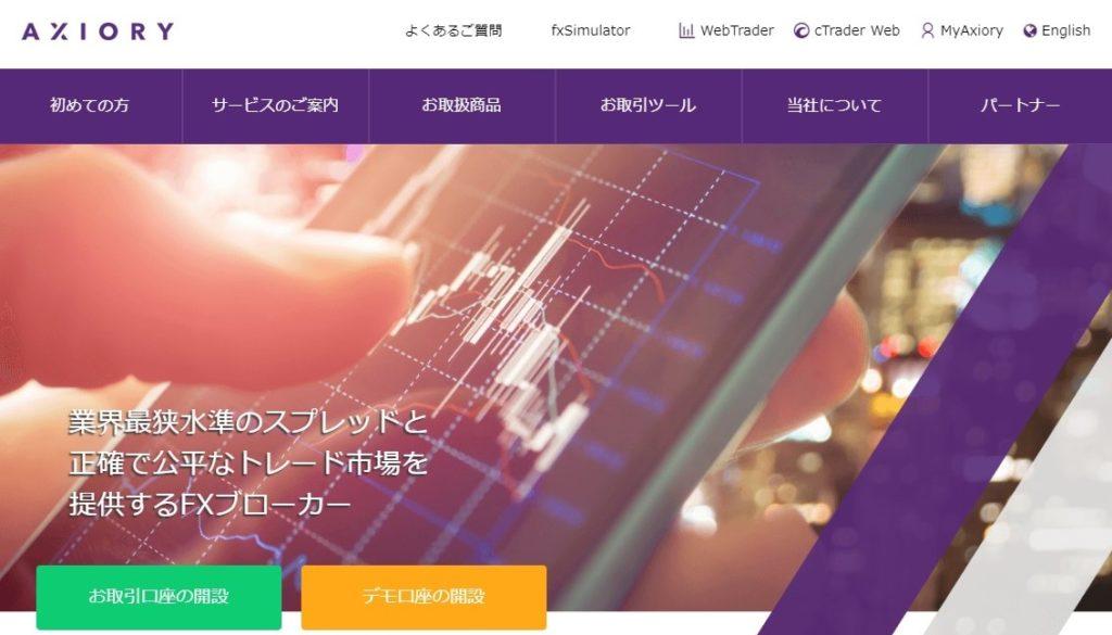 AXIORY 公式サイト
