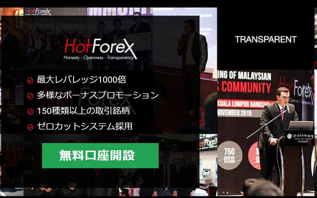 HotForex 公式サイト