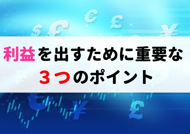 海外FX 利益