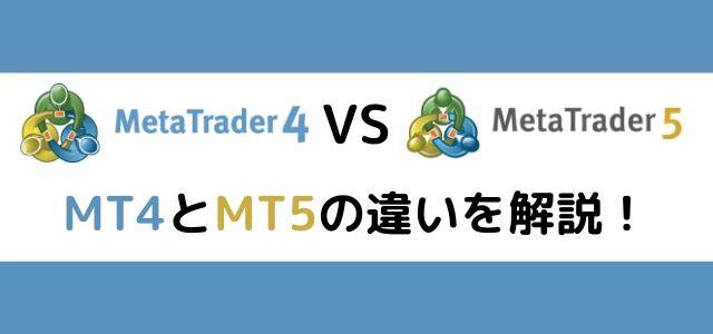 MT4 MT5 違い 解説