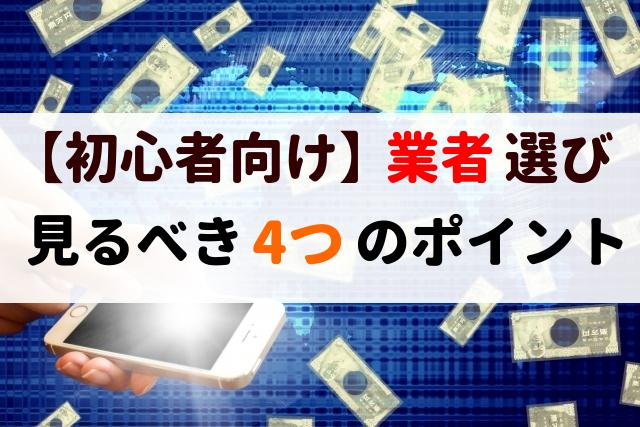 海外FX 業者選び