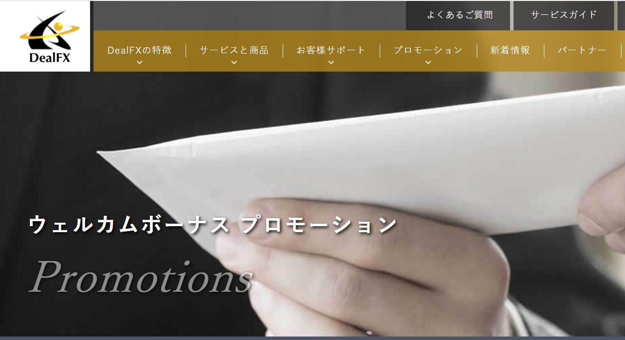 dealfx 公式サイト