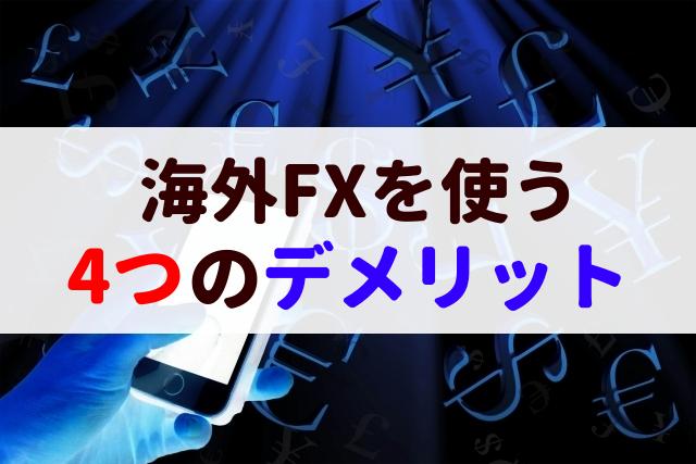 海外FX デメリット