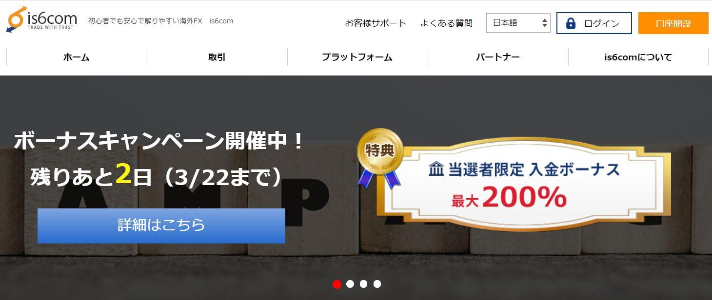 is6com 公式サイト