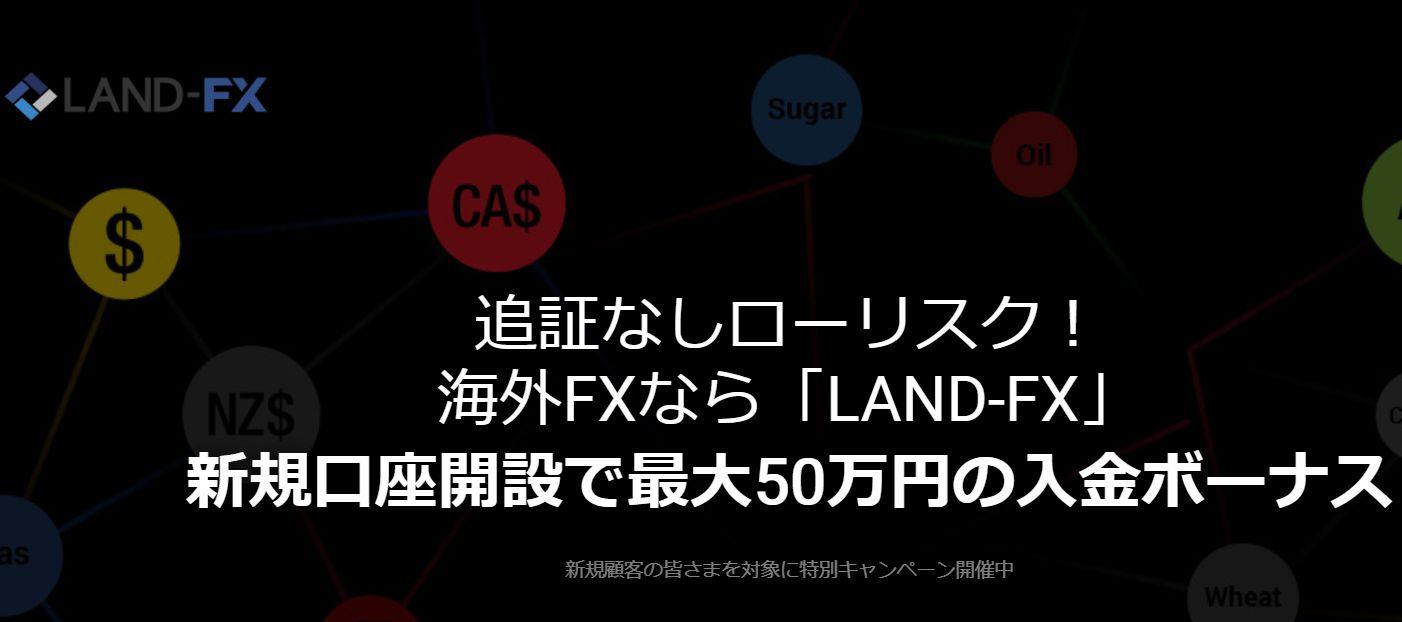 Land FX 公式サイト
