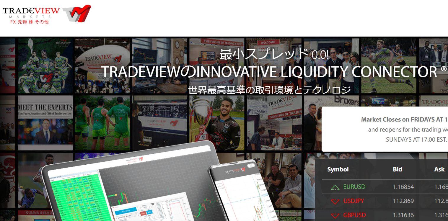 Tradeview 公式サイト