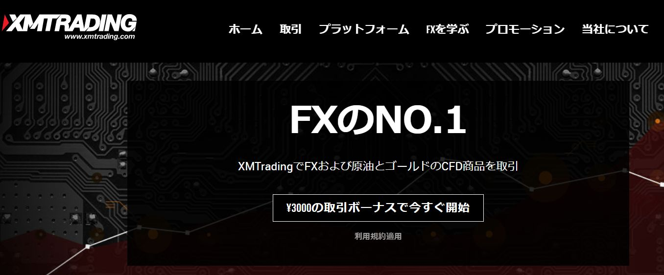 XM trading 公式サイト