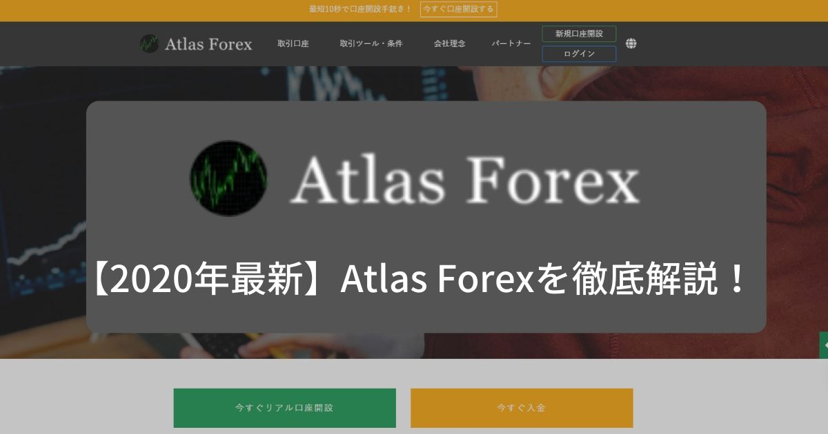 【2020年最新】Atlas Forexを徹底解説