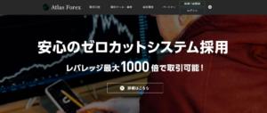 Atlas Forex レバレッジ1,000倍