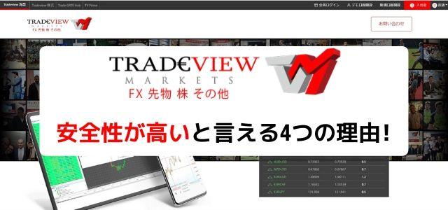 Tradeview 安全性 高い 理由 4つ