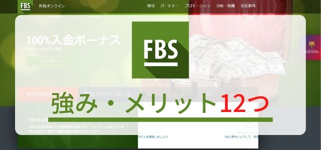 FBS 強み メリット