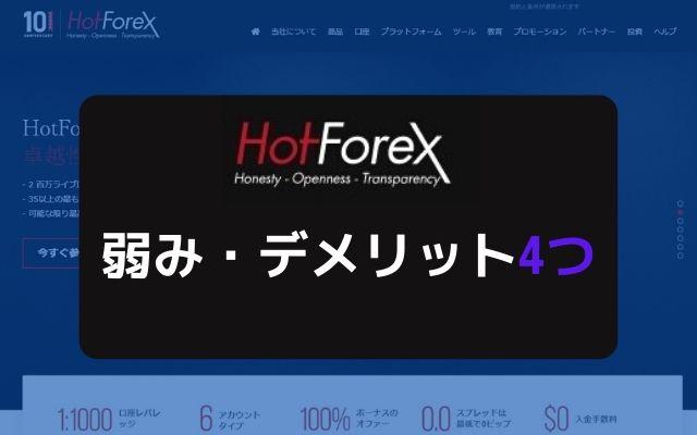 HotForex 弱み デメリット 4つ