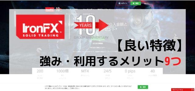 IronFX 強み メリット 良い特徴