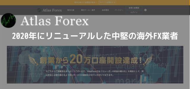 Atlas Forex 特徴 リニューアル 海外FX業者