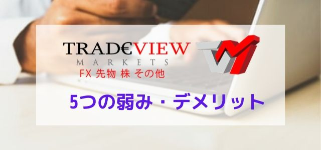 Tradeview 弱み デメリット 5つ