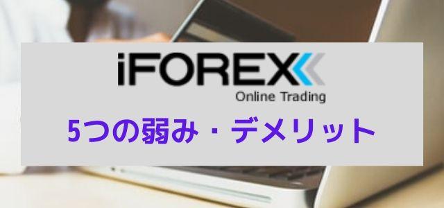 iFOREX 特徴 弱み デメリット