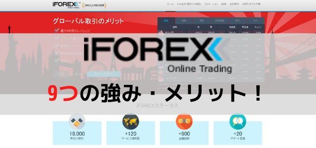 iFOREX 特徴 強み メリット 9つ