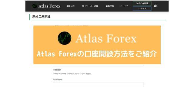 Atlas Forex 口座開設方法