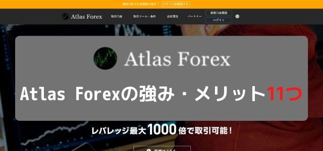 Atlas Forex 強み メリット 11つ