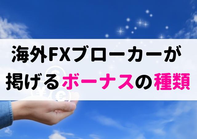 海外FX ボーナス 種類