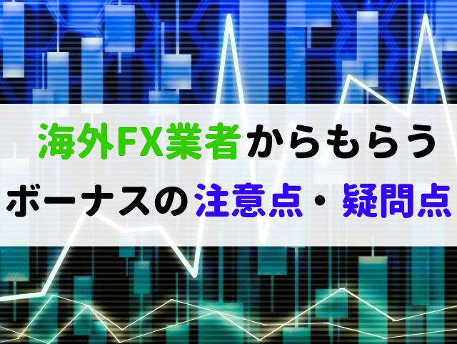 海外FX ボーナス 注意点