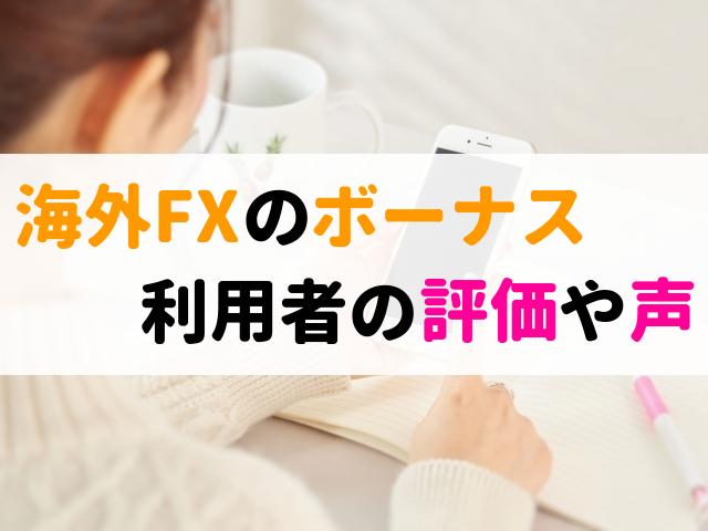 海外FX ボーナス 評価