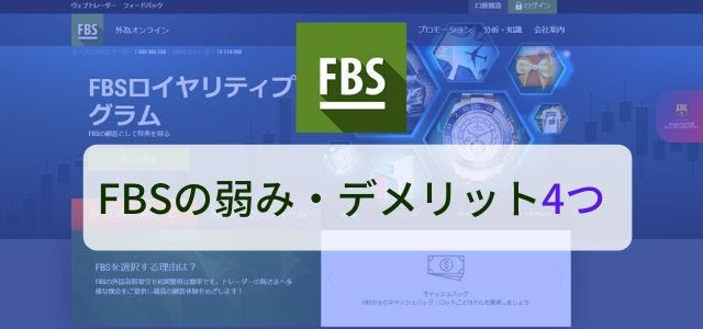 FBS 弱み デメリット