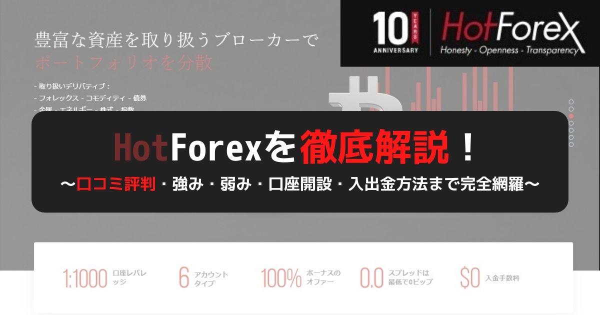 HotForex 口コミ評判 強み 弱み 口座開設方法 入出金方法 徹底解説