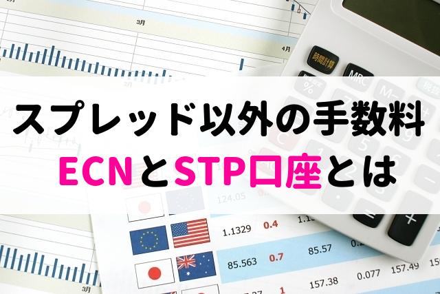 海外FX ECN STP