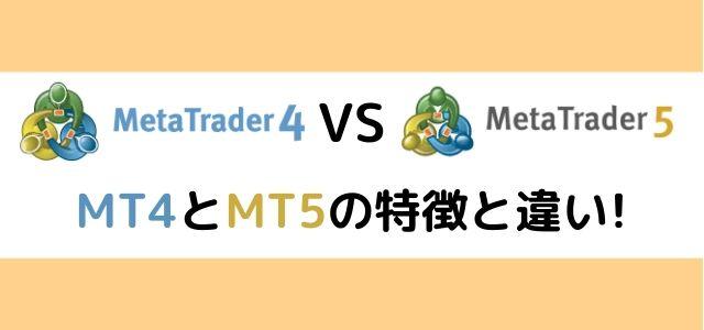 MT4 MT5 特徴 違い