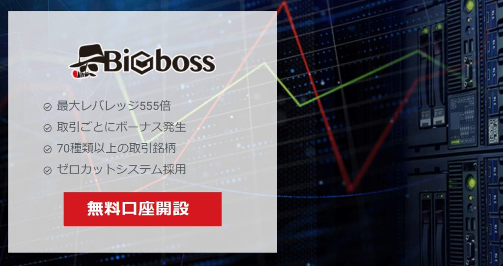 bigboss 公式サイト