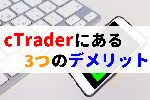 ctrader デメリット