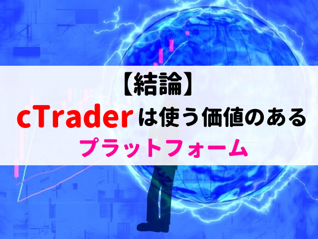 ctrader プラットフォーム