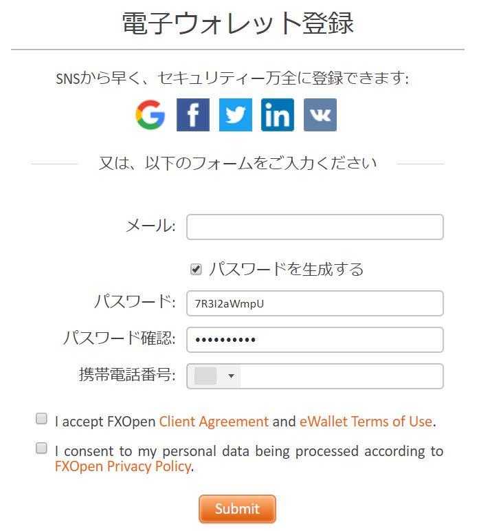 fxopen 登録フォーム