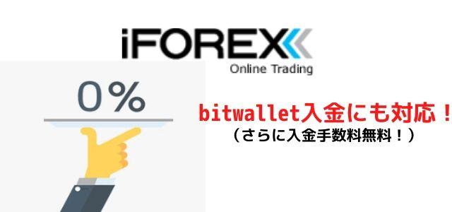 iFOREX bitwallet 入金