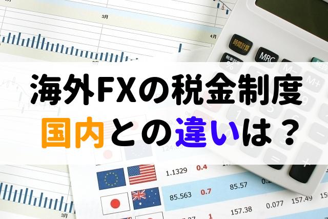 海外FX 国内FX 違い