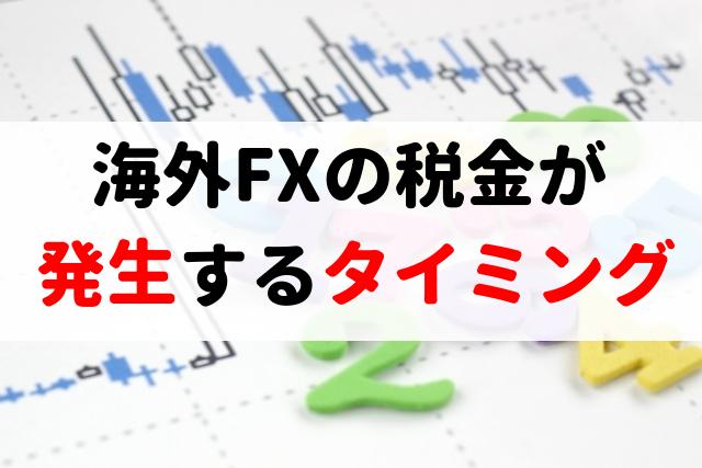 海外FX 税金 タイミング