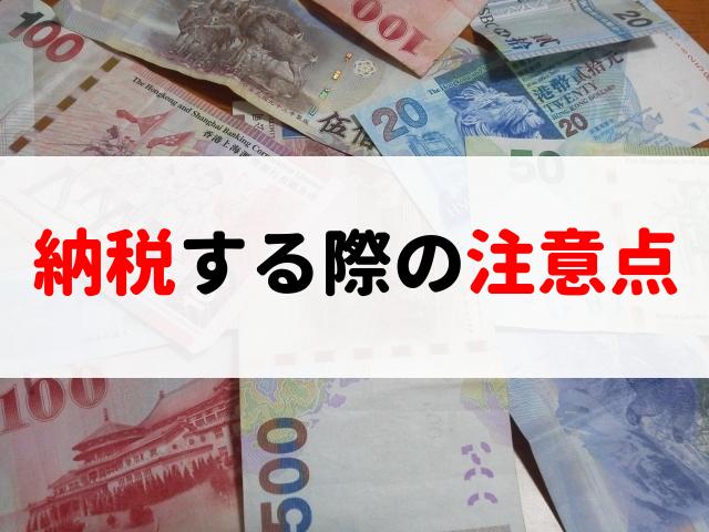 海外FX 納税 注意点