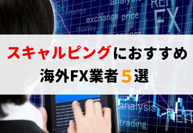 海外FX おすすめ 業者
