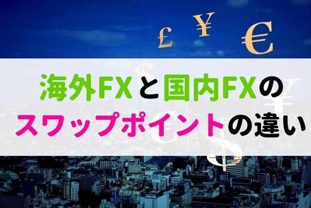 スワップポイント 海外FX 国内FX