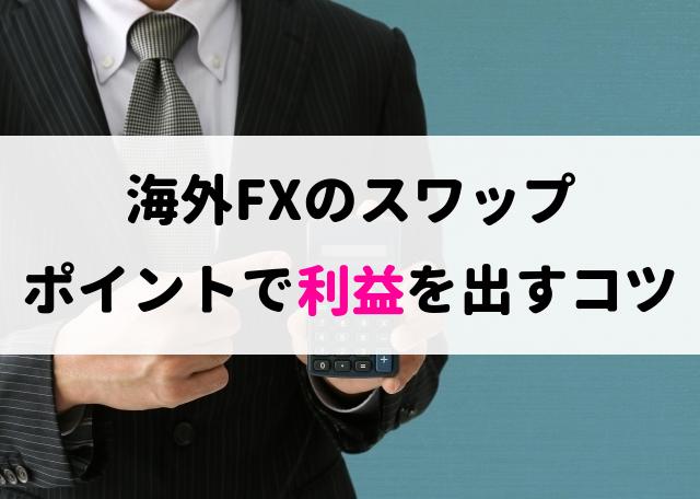 海外FX スワップポイント