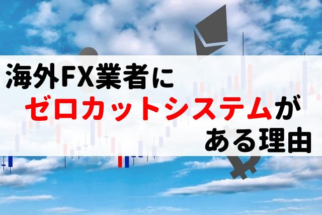 ゼロカットシステム 海外FX